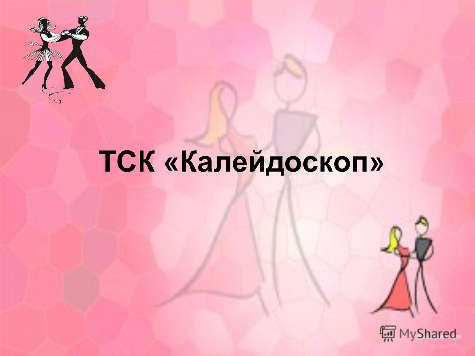 ТСК «Калейдоскоп»
