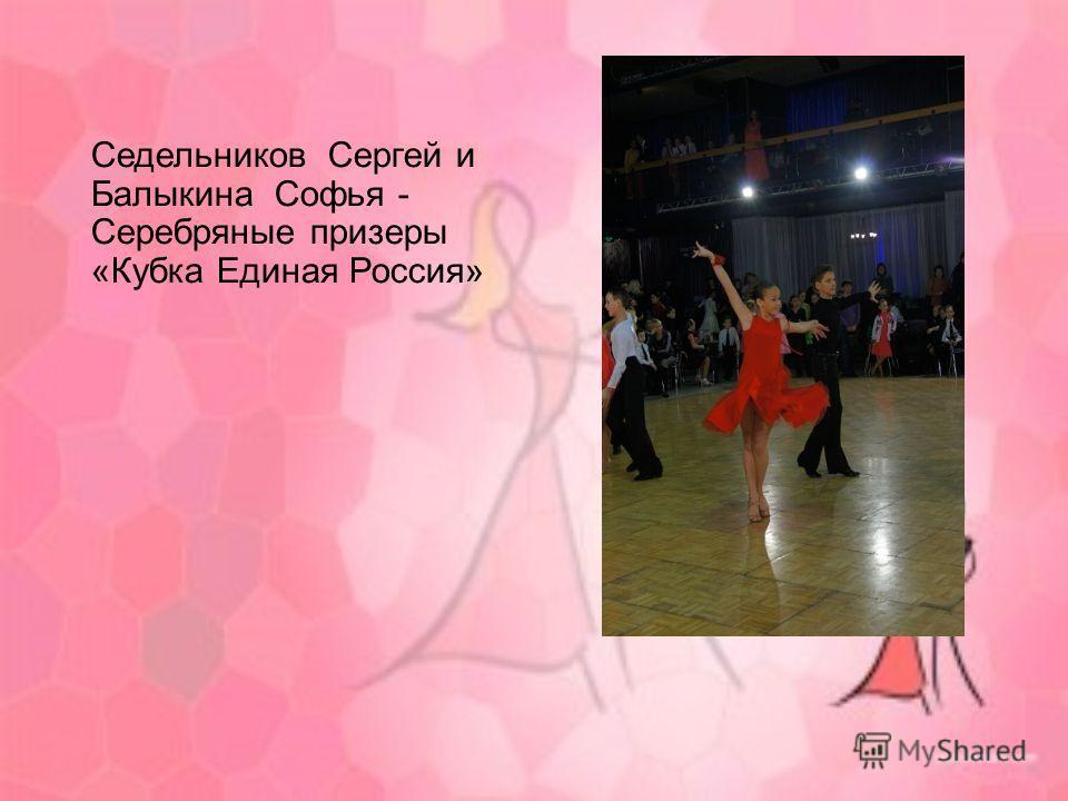 Седельников Сергей и Балыкина Софья - Серебряные призеры «Кубка Единая Россия»