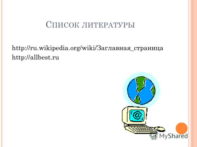 С ПИСОК ЛИТЕРАТУРЫ http://ru.wikipedia.org/wiki/Заглавная_страница http://allbest.ru