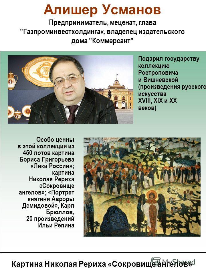 Алишер Усманов Предприниматель, меценат, глава