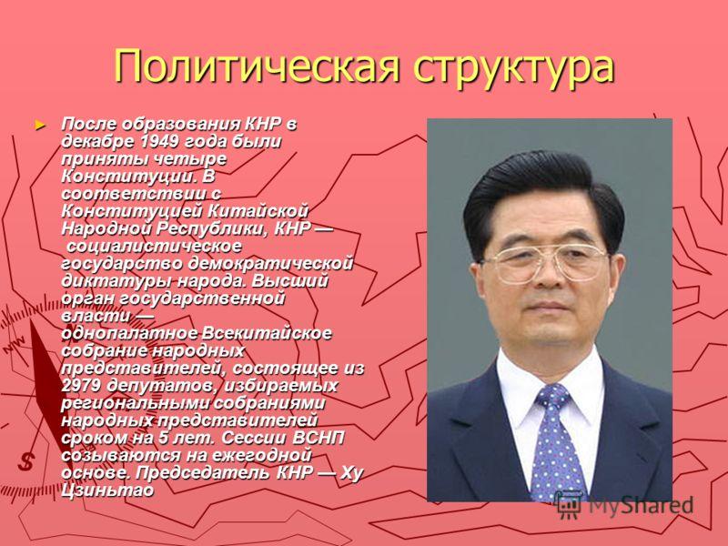Политическая структура После образования КНР в декабре 1949 года были приняты четыре Конституции. В соответствии с Конституцией Китайской Народной Республики, КНР социалистическое государство демократической диктатуры народа. Высший орган государстве