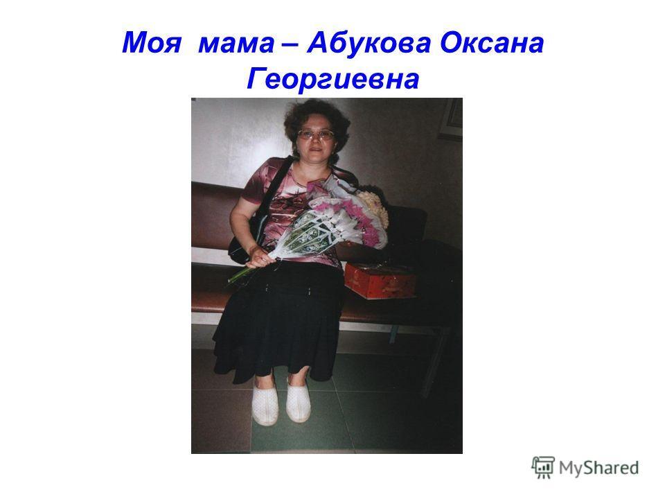 Моя мама – Абукова Оксана Георгиевна