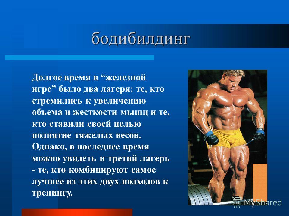 бодибилдинг бодибилдинг Бодибилдинг - это спорт сильных и красивых людей. Только этот спорт позволяет человеку скорректировать свое тело в нужном направлении.