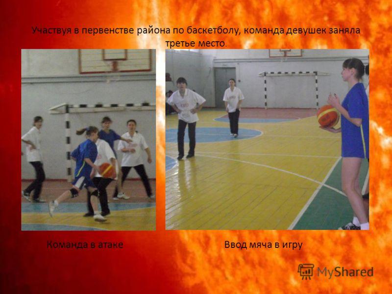 Участвуя в первенстве района по баскетболу, команда девушек заняла третье место. Команда в атакеВвод мяча в игру