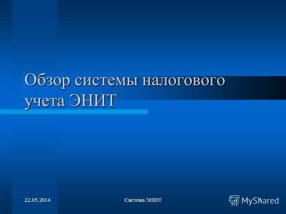 22.05.2014Система ЭНИТ1 Обзор системы налогового учета ЭНИТ