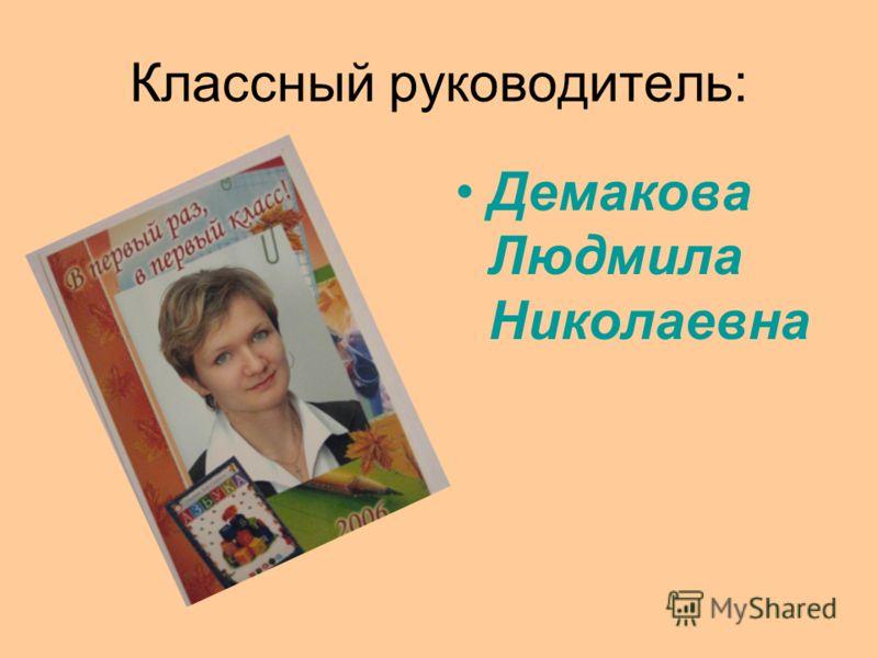 Классный руководитель: Демакова Людмила Николаевна