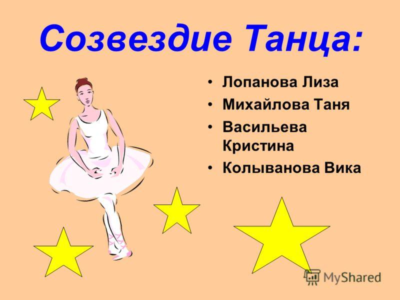 Созвездие Танца: Лопанова Лиза Михайлова Таня Васильева Кристина Колыванова Вика