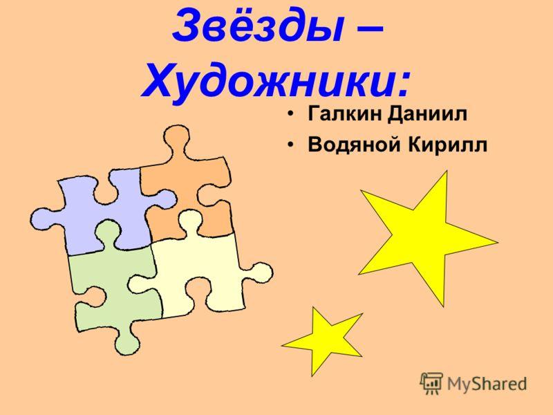Звёзды – Художники: Галкин Даниил Водяной Кирилл
