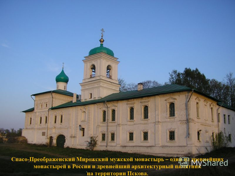 Спасо-Преображенский Мирожский мужской монастырь – один из древнейших монастырей в России и древнейший архитектурный памятник на территории Пскова.