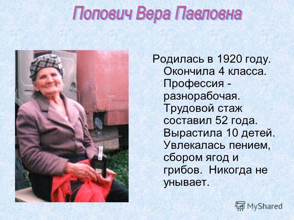 Родилась в 1920 году. Окончила 4 класса. Профессия - разнорабочая. Трудовой стаж составил 52 года. Вырастила 10 детей. Увлекалась пением, сбором ягод и грибов. Никогда не унывает.