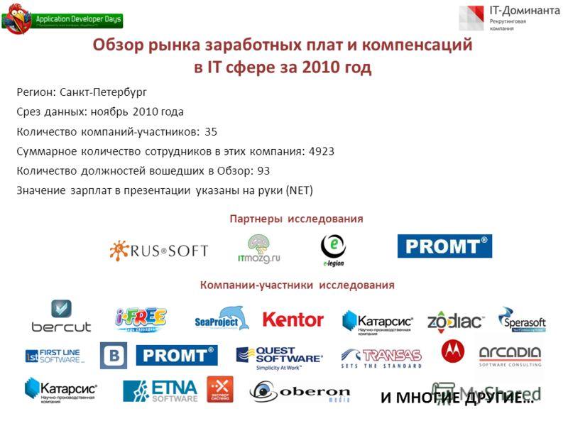 Обзор рынка заработных плат и компенсаций в IT сфере за 2010 год Регион: Санкт-Петербург Срез данных: ноябрь 2010 года Количество компаний-участников: 35 Суммарное количество сотрудников в этих компания: 4923 Количество должностей вошедших в Обзор: 9