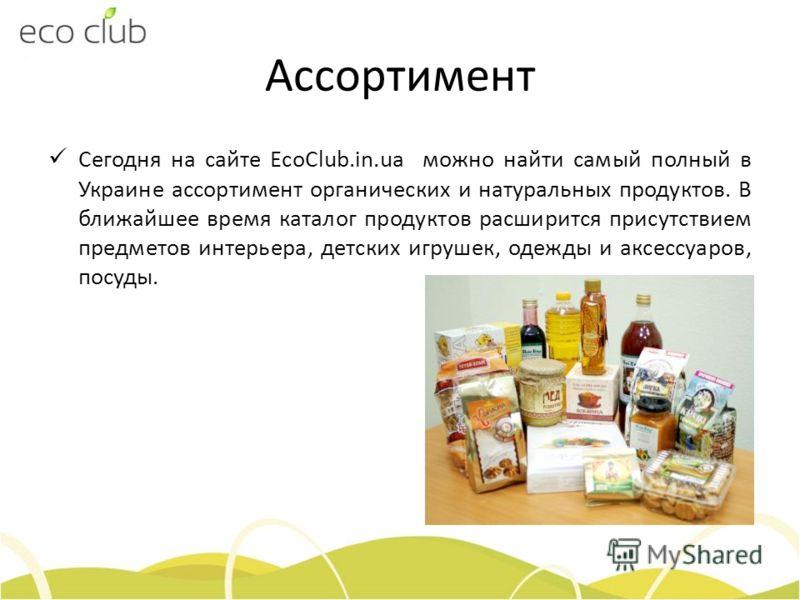 Ассортимент Сегодня на сайте EcoClub.in.ua можно найти самый полный в Украине ассортимент органических и натуральных продуктов. В ближайшее время каталог продуктов расширится присутствием предметов интерьера, детских игрушек, одежды и аксессуаров, по
