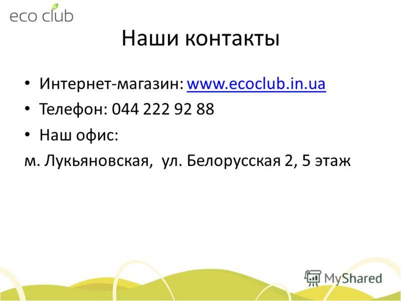 Наши контакты Интернет-магазин: www.ecoclub.in.uawww.ecoclub.in.ua Телефон: 044 222 92 88 Наш офис: м. Лукьяновская, ул. Белорусская 2, 5 этаж