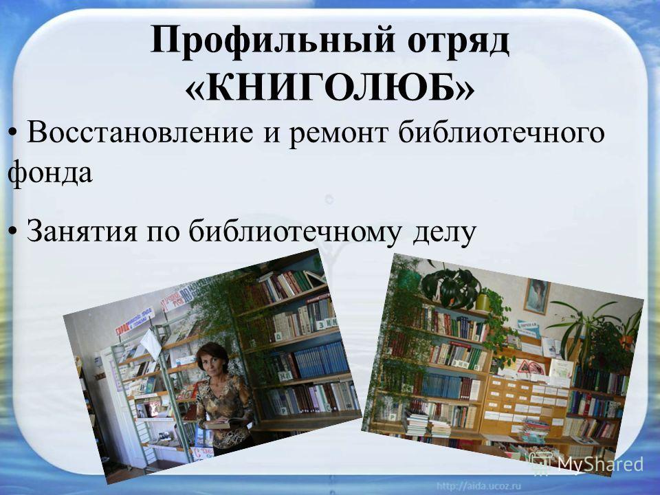 Профильный отряд «КНИГОЛЮБ» Восстановление и ремонт библиотечного фонда Занятия по библиотечному делу