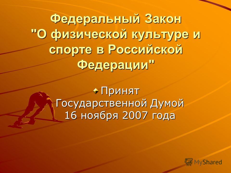 Федеральный Закон О физической культуре и спорте в Российской Федерации Принят Государственной Думой 16 ноября 2007 года