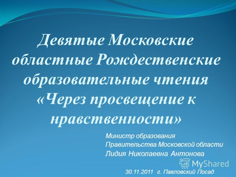 Министр образования Правительства Московской области Лидия Николаевна Антонова 30.11.2011 г. Павловский Посад