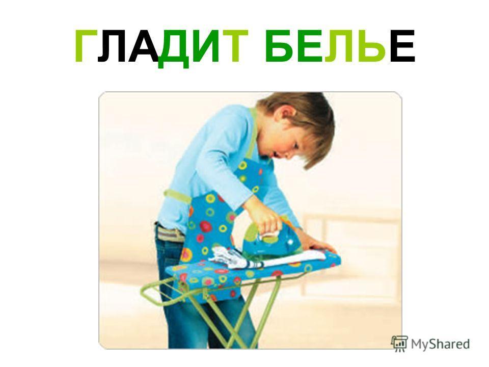 ГЛАДИТ БЕЛЬЕ