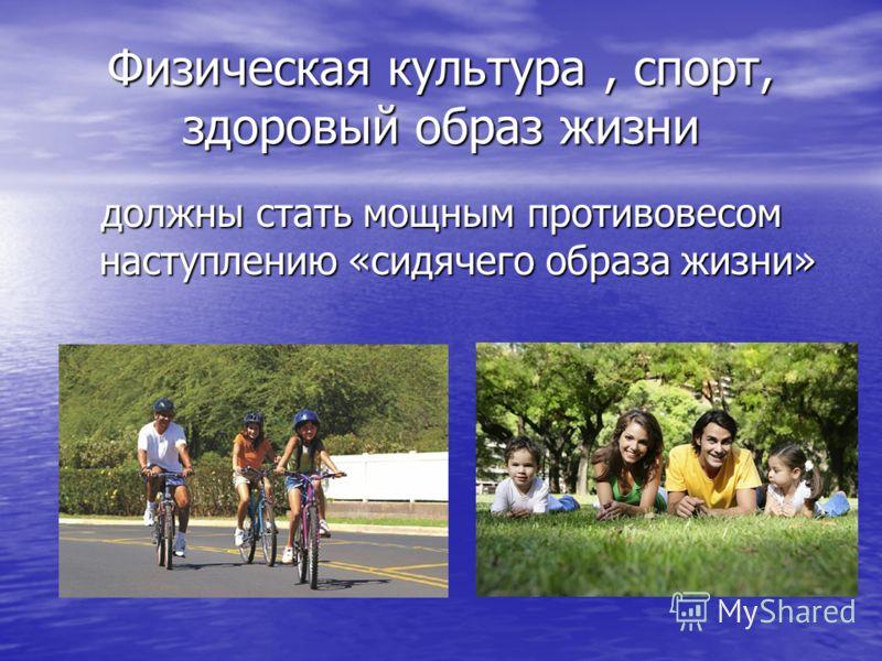 Физическая культура, спорт, здоровый образ жизни должны стать мощным противовесом наступлению «сидячего образа жизни»