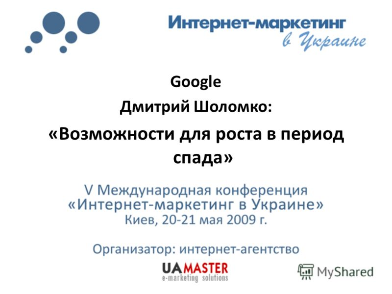 Google Дмитрий Шоломко: «Возможности для роста в период спада»