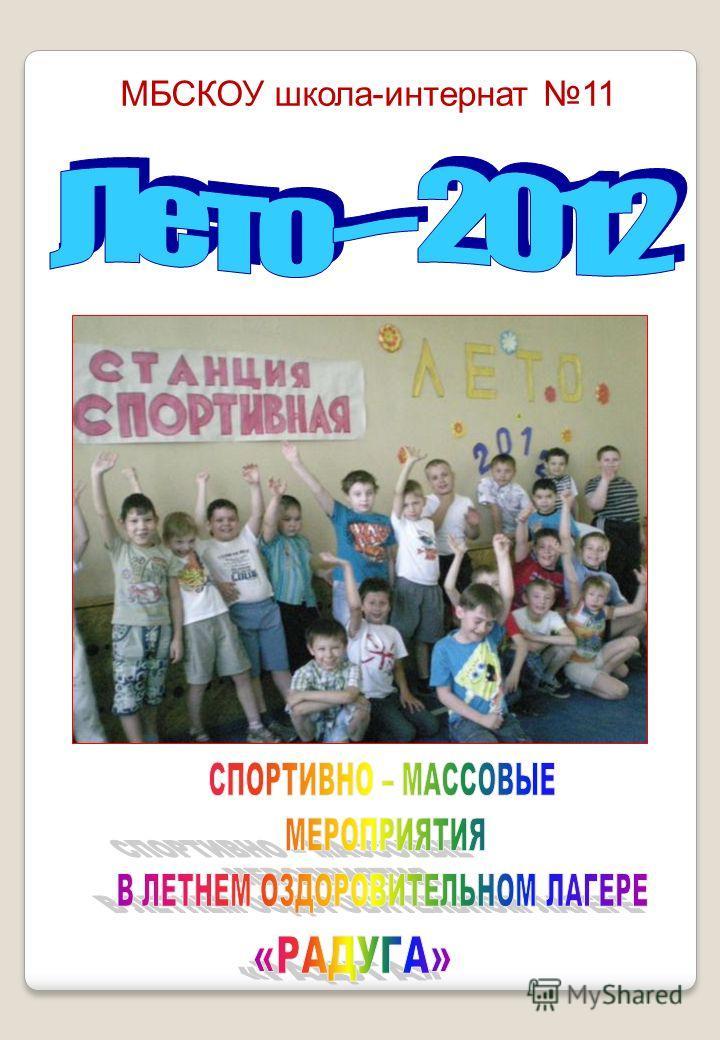 МБСКОУ школа-интернат 11