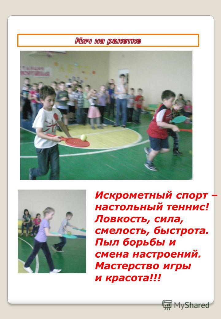 Искрометный спорт – настольный теннис! Ловкость, сила, смелость, быстрота. Пыл борьбы и смена настроений. Мастерство игры и красота!!!