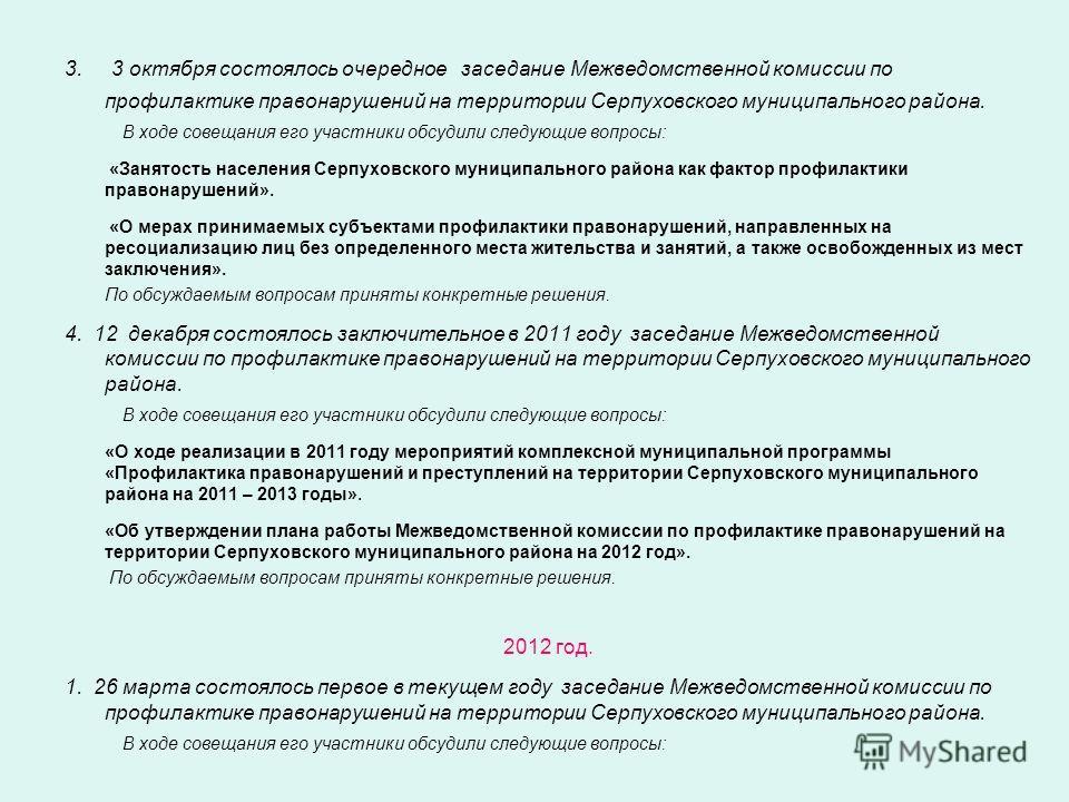 3. 3 октября состоялось очередное заседание Межведомственной комиссии по профилактике правонарушений на территории Серпуховского муниципального района. В ходе совещания его участники обсудили следующие вопросы: «Занятость населения Серпуховского муни