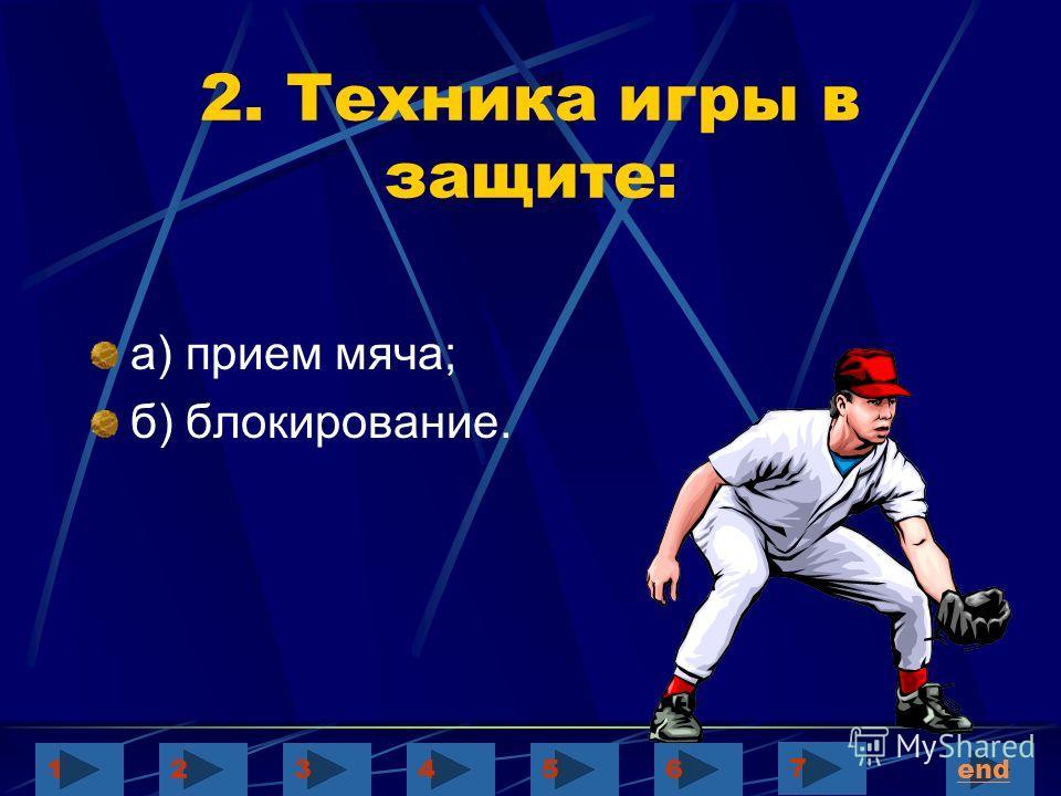 2. Техника игры в защите: а) прием мяча; б) блокирование. 123456end 7