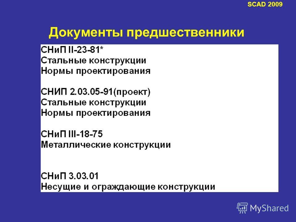 Документы предшественники SCAD 2009