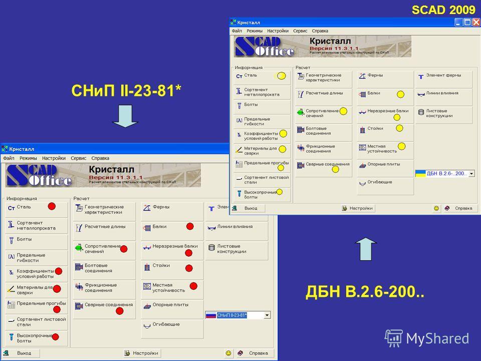 SCAD 2009 СНиП II-23-81* ДБН В.2.6-200..