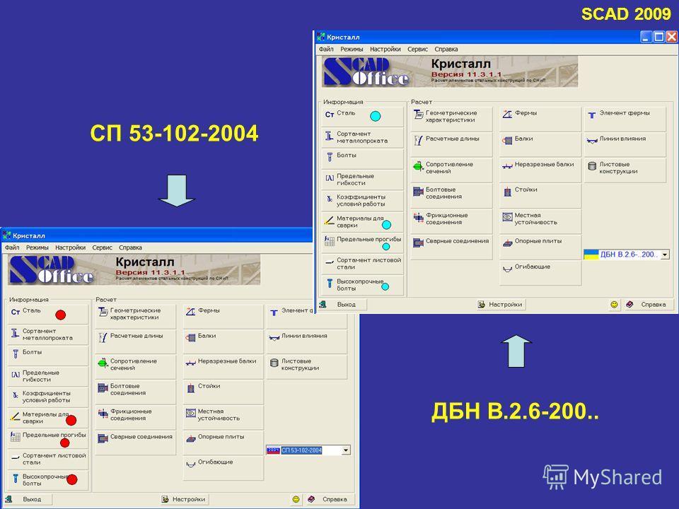 SCAD 2009 СП 53-102-2004 ДБН В.2.6-200..