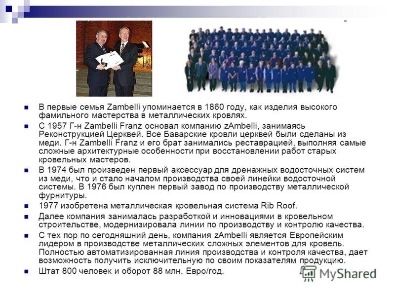 В первые семья Zambelli упоминается в 1860 году, как изделия высокого фамильного мастерства в металлических кровлях. С 1957 Г-н Zambelli Franz основал компанию zAmbelli, занимаясь Реконструкцией Церквей. Все Баварские кровли церквей были сделаны из м