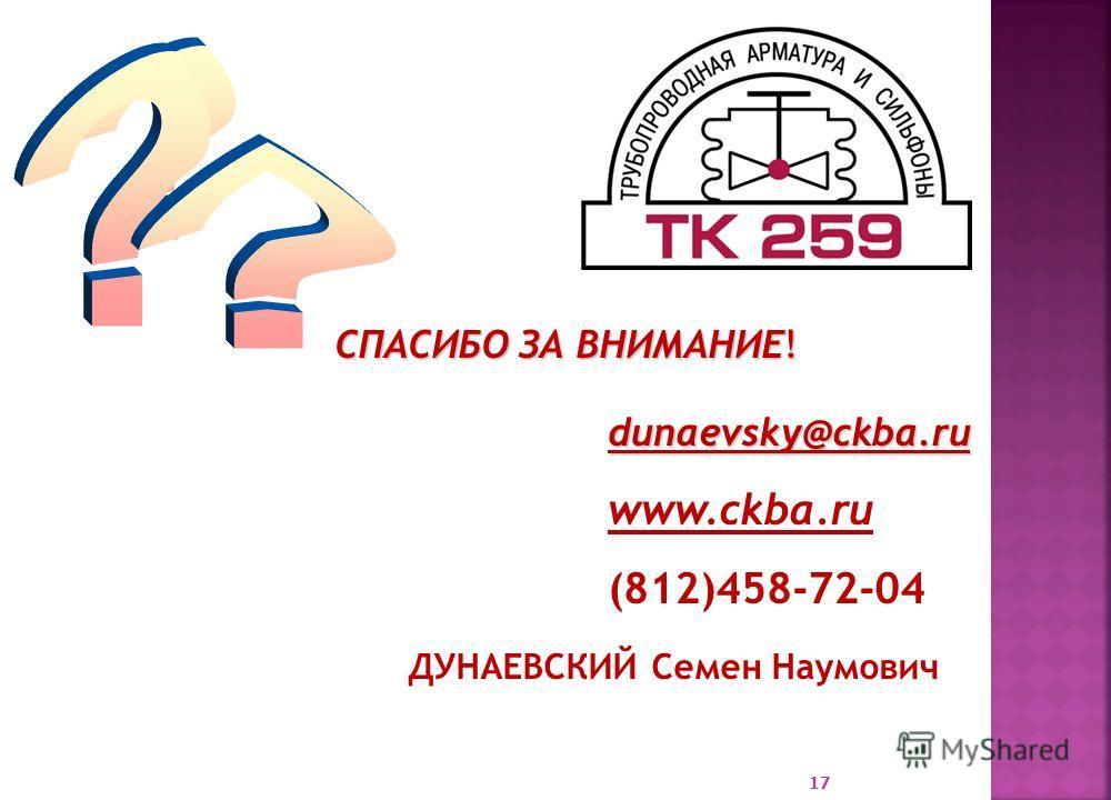 СПАСИБО ЗА ВНИМАНИЕ! СПАСИБО ЗА ВНИМАНИЕ! dunaevsky@ckba.ru dunaevsky@ckba.ru www.ckba.ru (812)458-72-04 ДУНАЕВСКИЙ Семен Наумович 17