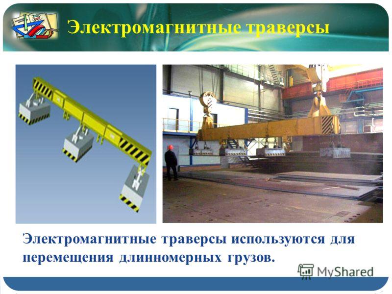 Электромагнитные траверсы используются для перемещения длинномерных грузов. Электромагнитные траверсы