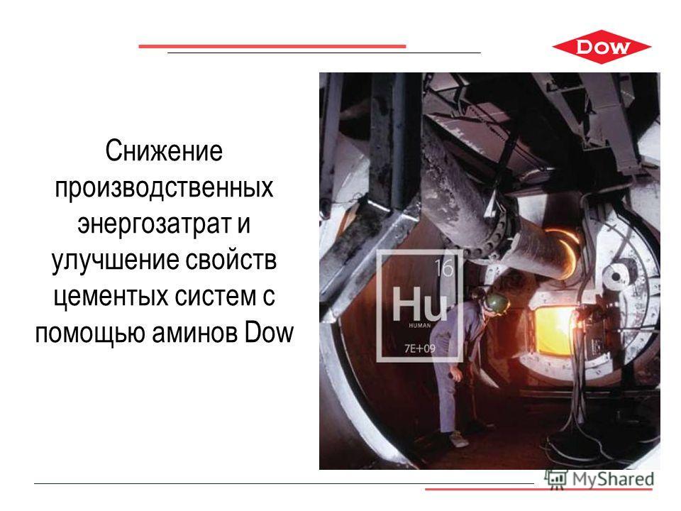 Снижение производственных энергозатрат и улучшение свойств цементых систем с помощью аминов Dow