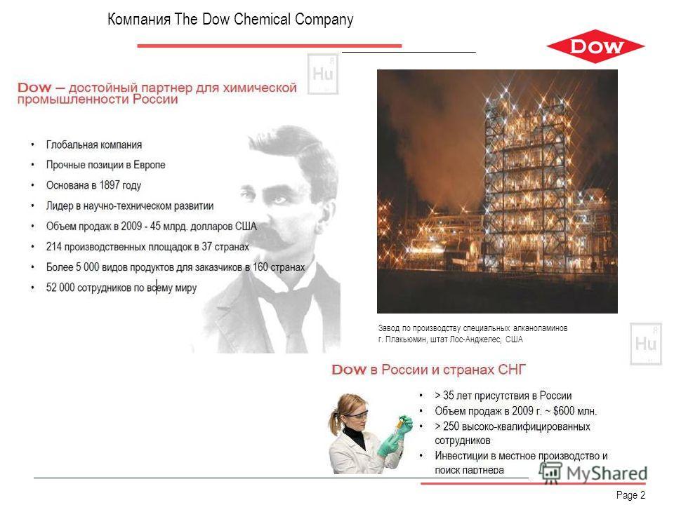 Page 2 Компания The Dow Chemical Company Завод по производству специальных алканоламинов г. Плакьюмин, штат Лос-Анджелес, США