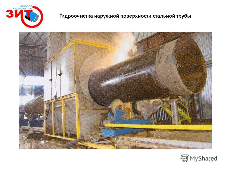 Гидроочистка наружной поверхности стальной трубы 10