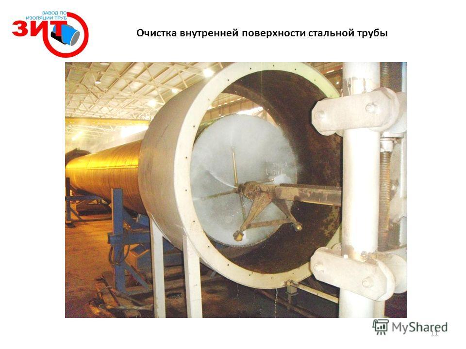 Очистка внутренней поверхности стальной трубы 11