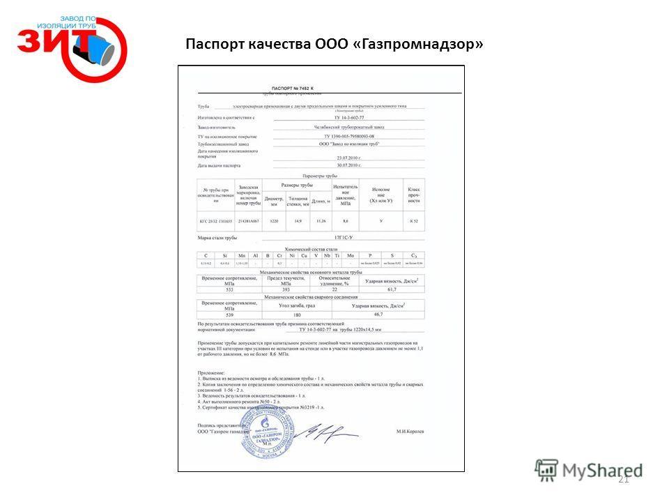 Паспорт качества ООО «Газпромнадзор» 21