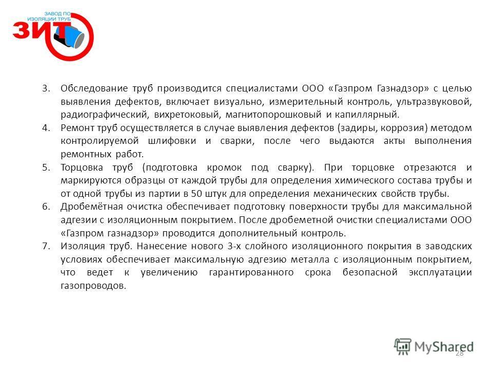 3.Обследование труб производится специалистами ООО «Газпром Газнадзор» с целью выявления дефектов, включает визуально, измерительный контроль, ультразвуковой, радиографический, вихретоковый, магнитопорошковый и капиллярный. 4.Ремонт труб осуществляет