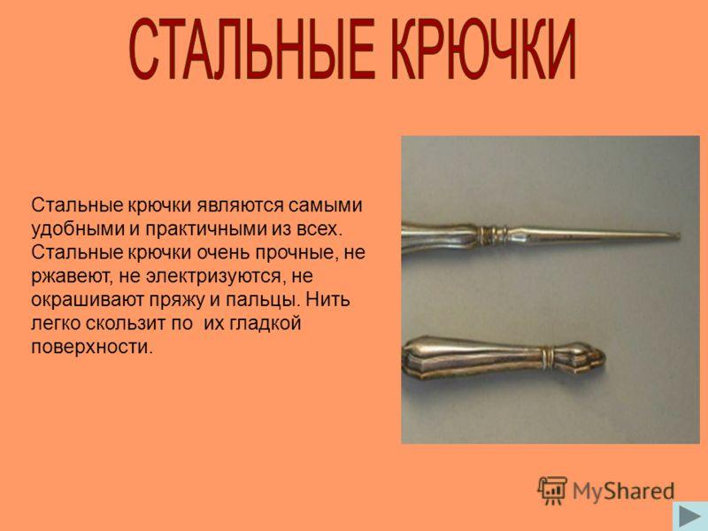 Стальные крючки являются самыми удобными и практичными из всех. Стальные крючки очень прочные, не ржавеют, не электризуются, не окрашивают пряжу и пальцы. Нить легко скользит по их гладкой поверхности.