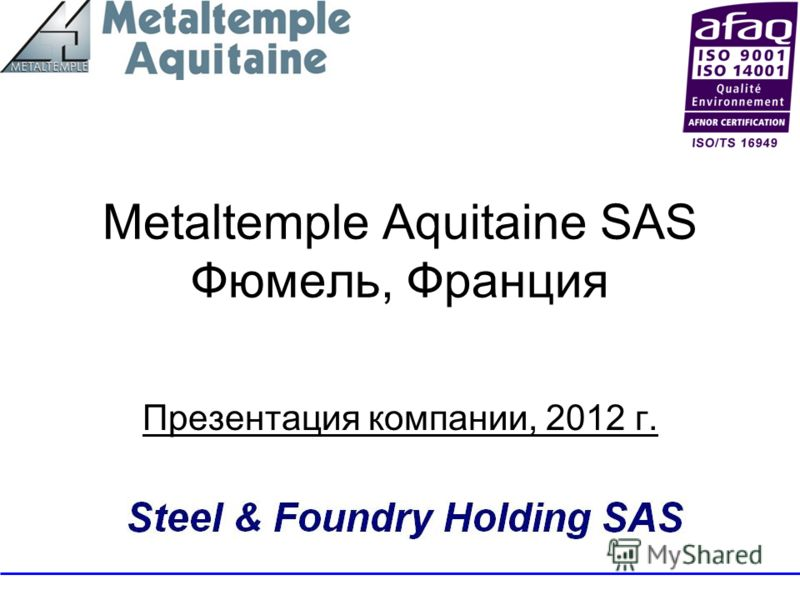 Metaltemple Aquitaine SAS Фюмель, Франция Презентация компании, 2012 г.