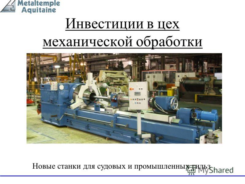 Инвестиции в цех механической обработки Новые станки для судовых и промышленных гильз