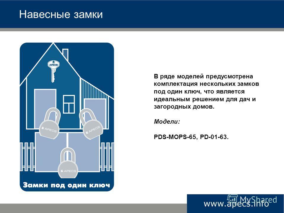 Навесные замки В ряде моделей предусмотрена комплектация нескольких замков под один ключ, что является идеальным решением для дач и загородных домов. Модели: PDS-MOPS-65, PD-01-63.