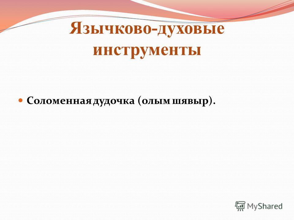 Язычково-духовые инструменты Соломенная дудочка (олым шявыр).