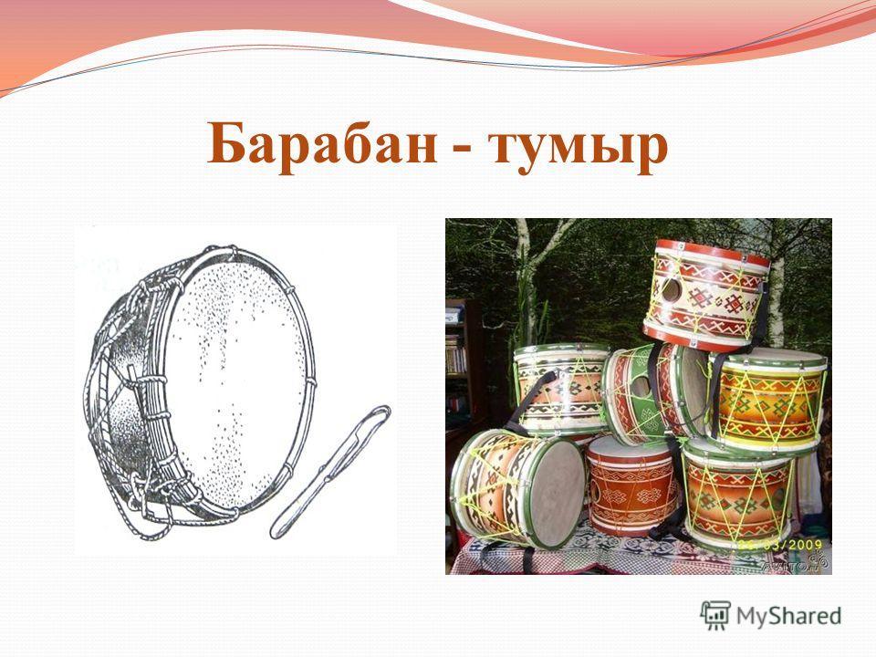 Барабан - тумыр
