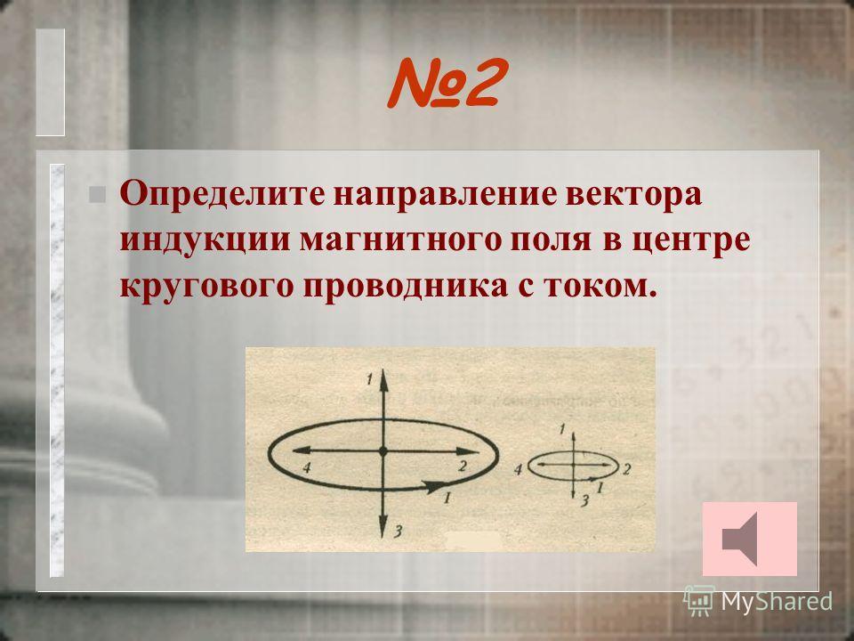 1 n Укажите направление вектора индукции магнитного поля в точке А между полюсами постоянного магнита.