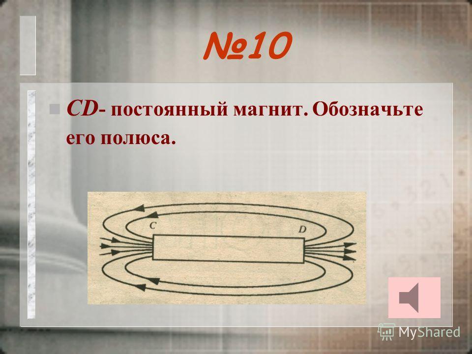 9 n Опыты показывают, что вне кольца с током магнитная индукция меньше, чем внутри него. Как это объяснить?