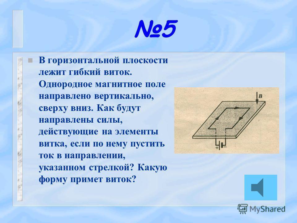 4 n В какую сторону покатится металлический стержень?