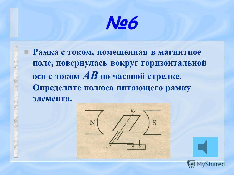 5 n В горизонтальной плоскости лежит гибкий виток. Однородное магнитное поле направлено вертикально, сверху вниз. Как будут направлены силы, действующие на элементы витка, если по нему пустить ток в направлении, указанном стрелкой? Какую форму примет