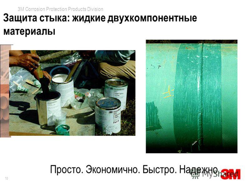 10 3M Corrosion Protection Products Division Защита стыка: жидкие двухкомпонентные материалы Просто. Экономично. Быстро. Надежно